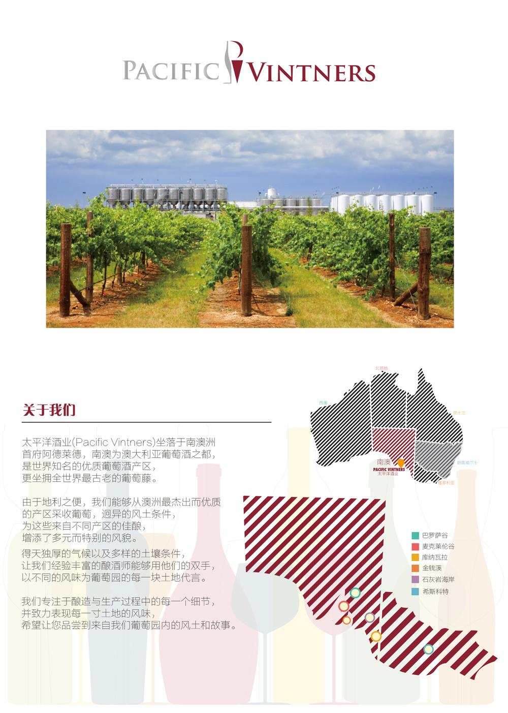 Pacific Vintners 澳大利亚太平洋酒业 公司简介-1.jpg